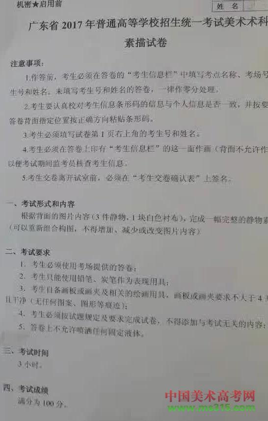 广东素描.jpg