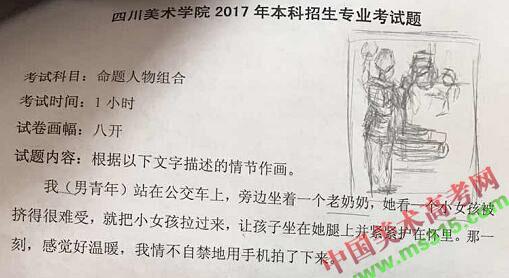 2017四川美术学院重庆考点造型速写考题.jpg