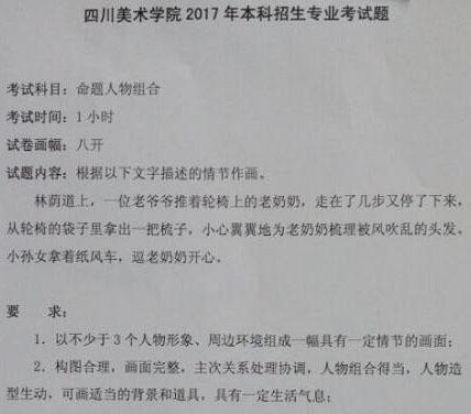 四川美术学院2017年四川考生专场造型考题速写.jpg