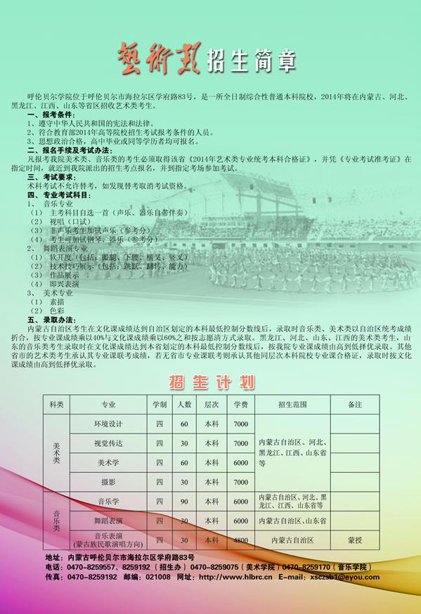 呼伦贝尔学院2014年艺术类招生简章(1).jpg